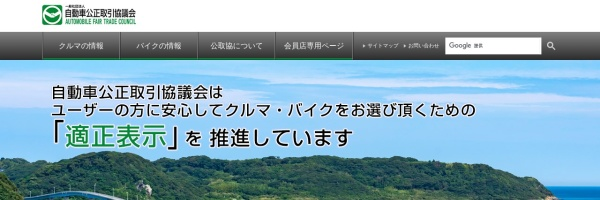 Screenshot of www.aftc.or.jp