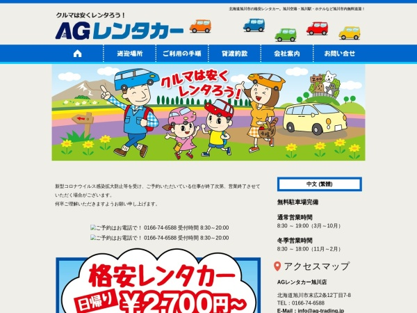Screenshot of www.ag-trading.jp