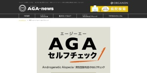 http://www.aga-news.jp/secure/self_check/index.xhtml