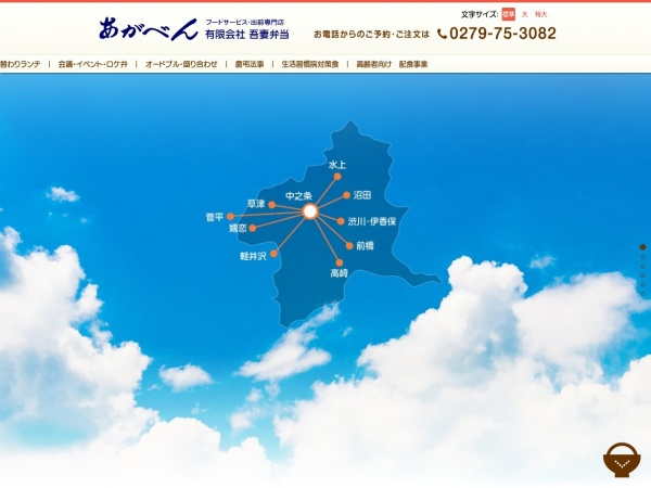 Screenshot of www.agaben.co.jp