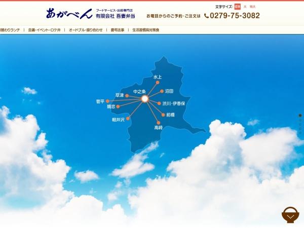 Screenshot of www.agaben.co.jp