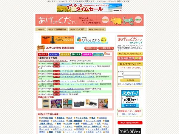 Screenshot of www.agekuda.net