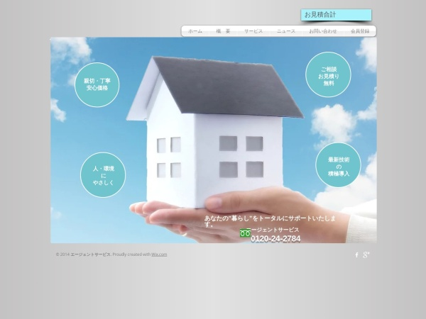 Screenshot of www.agentservice.biz