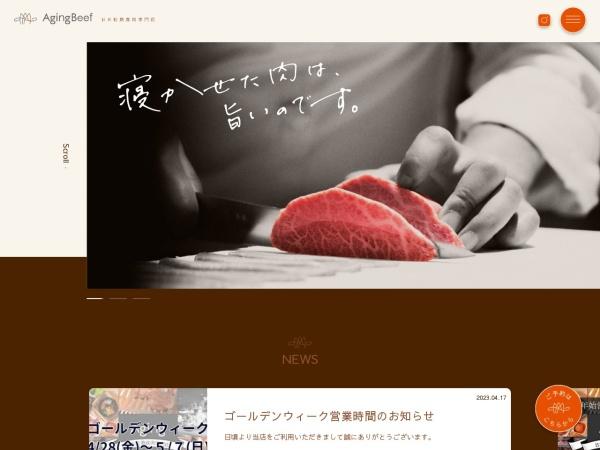 http://www.agingbeef.jp