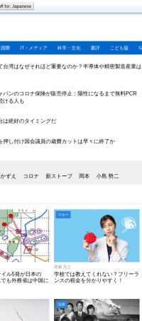 Screenshot of www.agora-web.jp