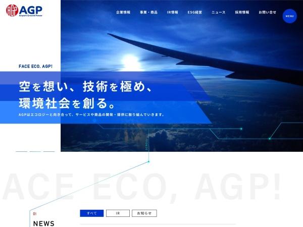 Screenshot of www.agpgroup.co.jp