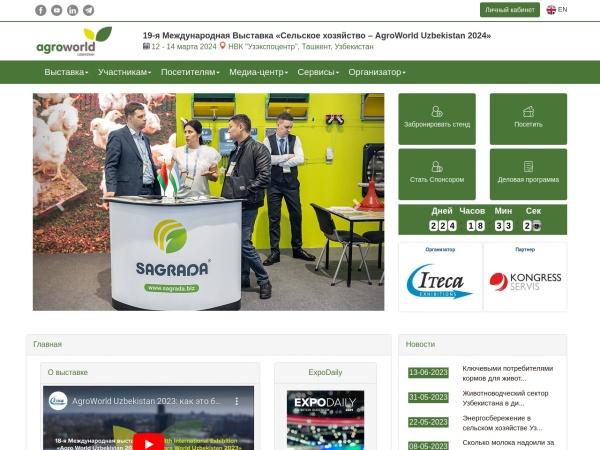 Screenshot of www.agroworld.uz