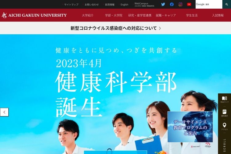 Screenshot of www.agu.ac.jp