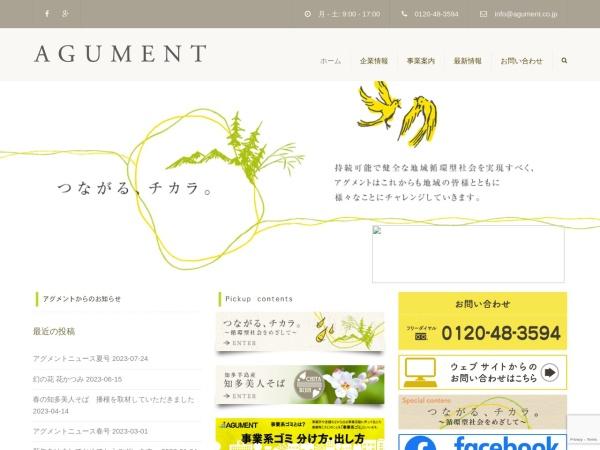 Screenshot of www.agument.co.jp