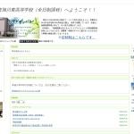 Screenshot of www.ah.hokkaido-c.ed.jp