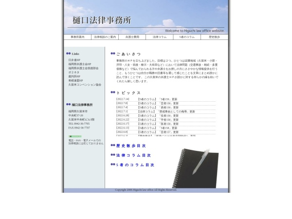 Screenshot of www.ahiguchi.com