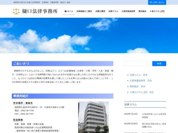 Screenshot of www.ahiguchi.com