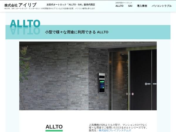 http://www.ai-live.co.jp/