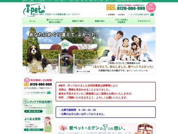 Screenshot of www.ai-pet.net