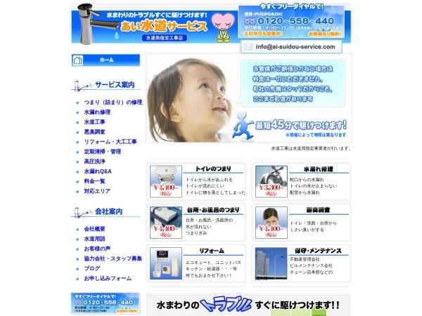 Screenshot of www.ai-suidou-service.com