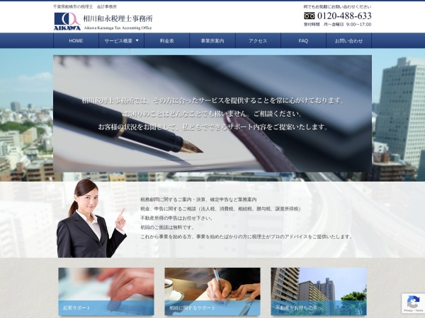 Screenshot of www.ai-tax.com