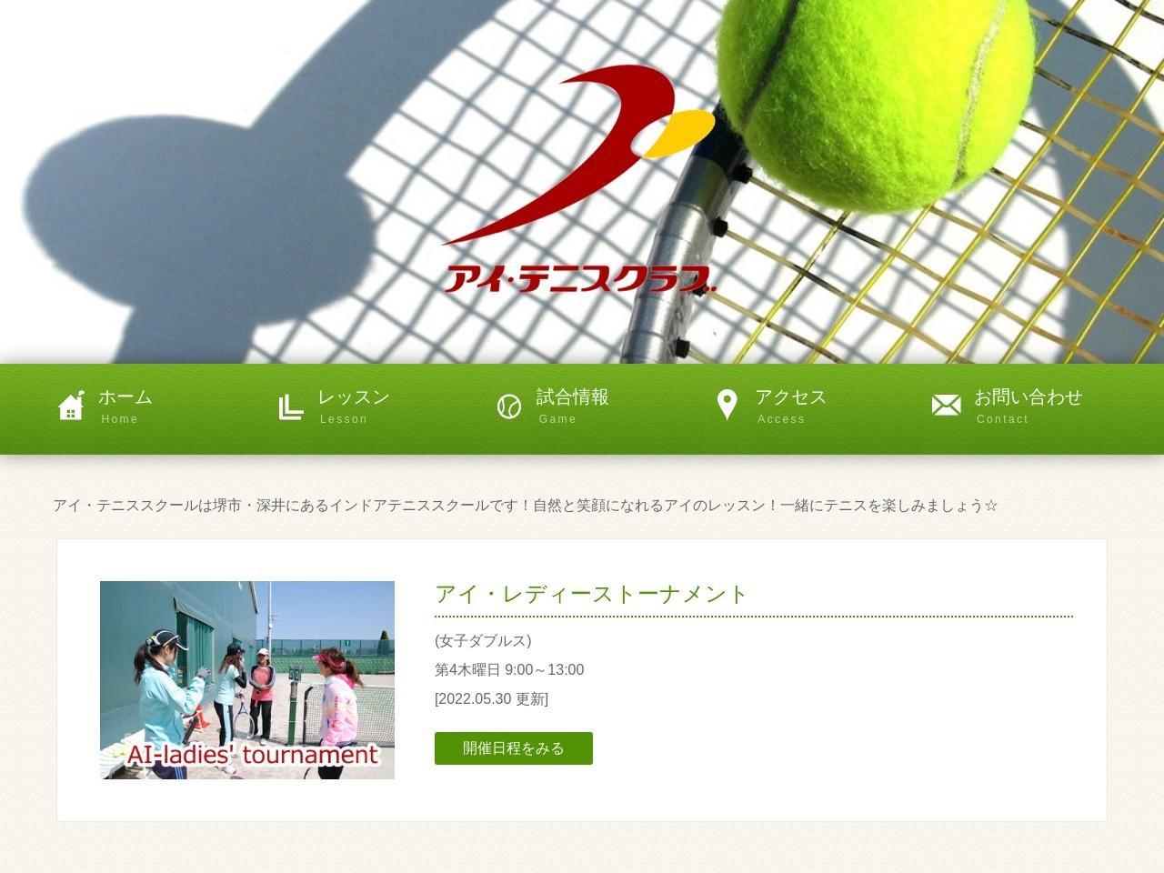 アイ・テニスクラブ