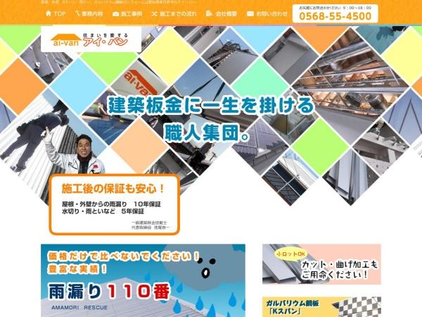 Screenshot of www.ai-van.com
