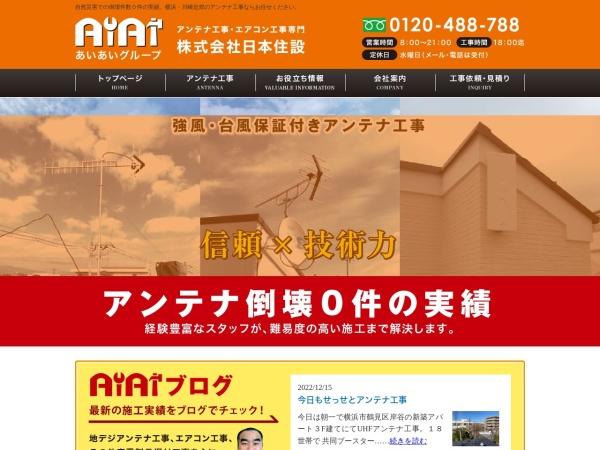 Screenshot of www.aiai.ne.jp