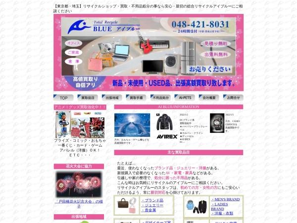 Screenshot of www.aiblue.jp