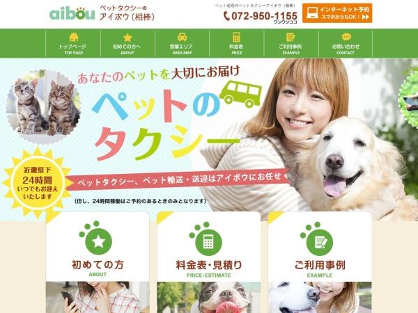 Screenshot of www.aibou.com