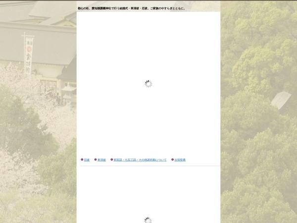 Screenshot of www.aichi-gokoku.or.jp