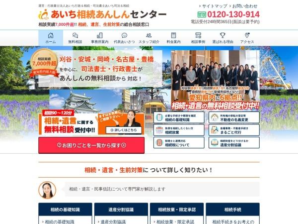Screenshot of www.aichi-souzoku.com
