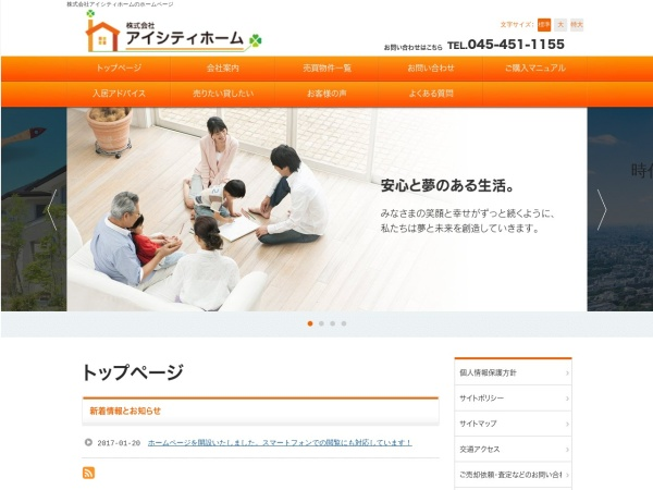 Screenshot of www.aicity.co.jp