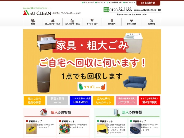 Screenshot of www.aiclean.com