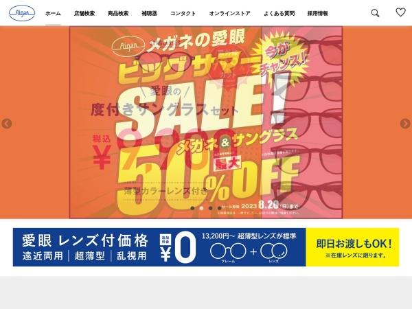 Screenshot of www.aigan.co.jp