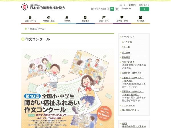 日本知的障害者福祉協会/作文コンクール