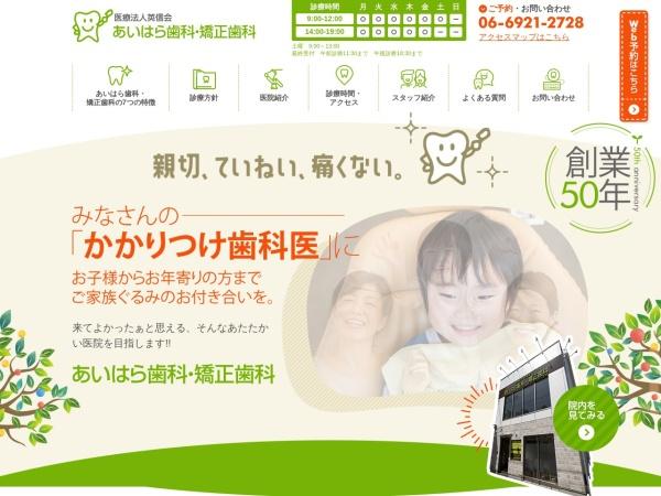 http://www.aihara-dc.com