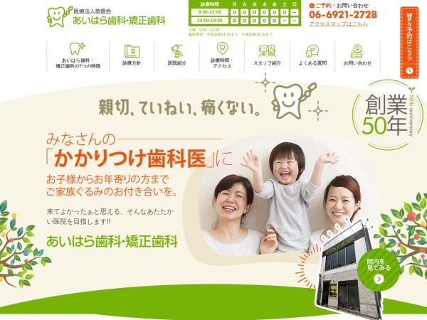 Screenshot of www.aihara-dc.com