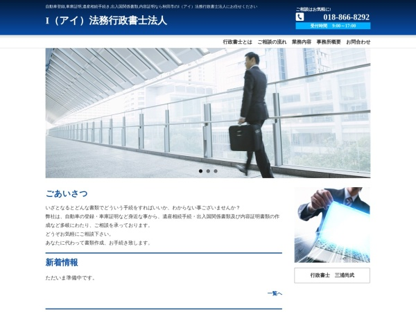 Screenshot of www.aihoumu.info