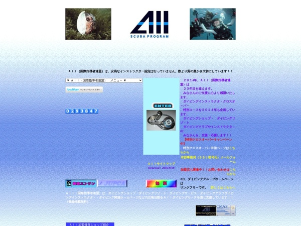 Screenshot of www.aii.gr.jp