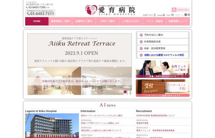 Screenshot of www.aiiku.net