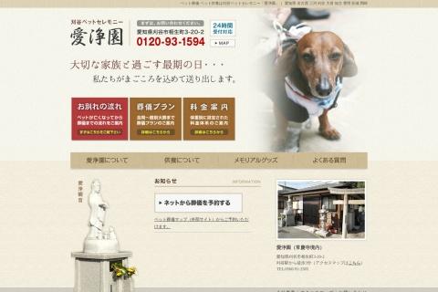 Screenshot of www.aijyoen.com