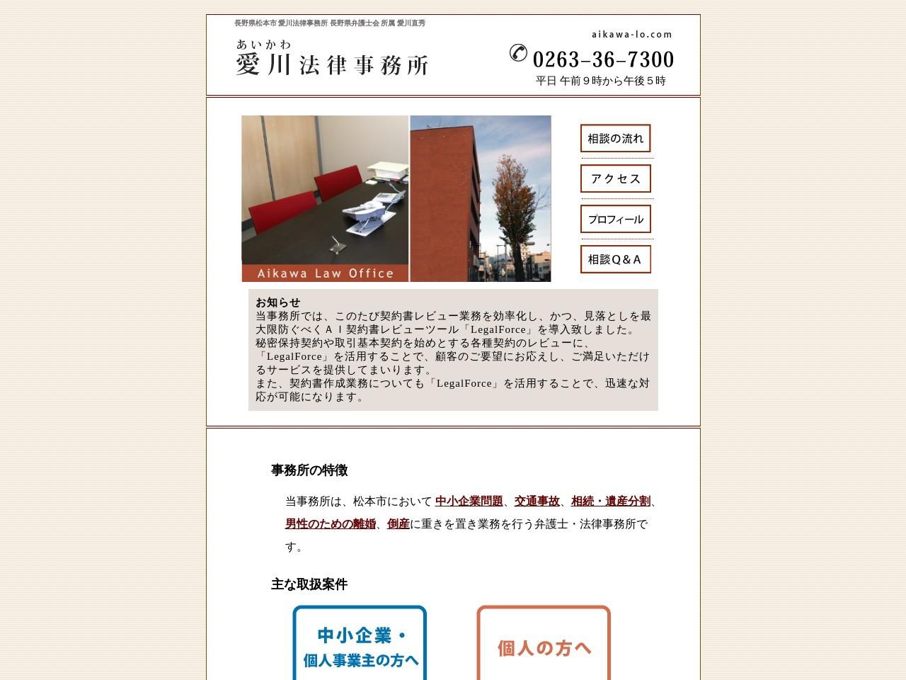 愛川法律事務所