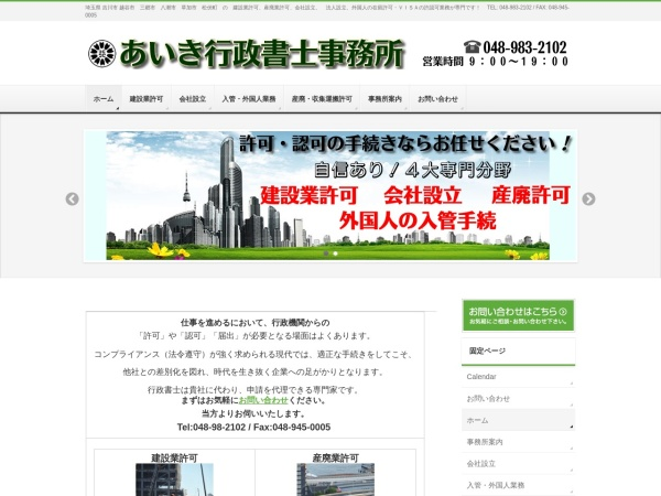 Screenshot of www.aiki-office.com