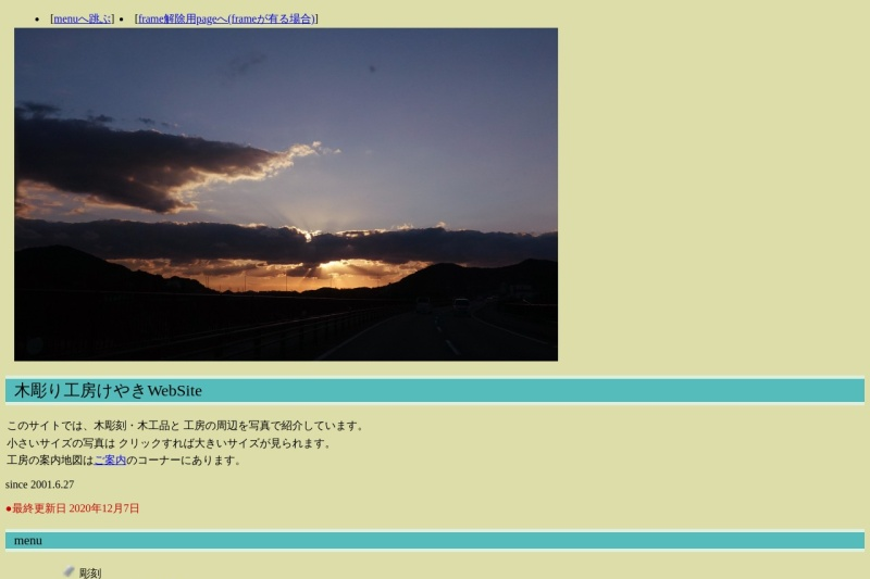 Screenshot of www.aikis.or.jp
