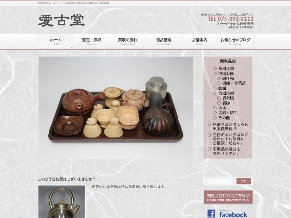 Screenshot of www.aikodo-kyoto.jp