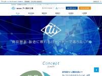 株式会社アイ電子工業
