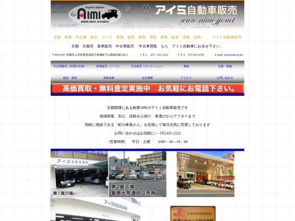 Screenshot of www.aimi-jp.net