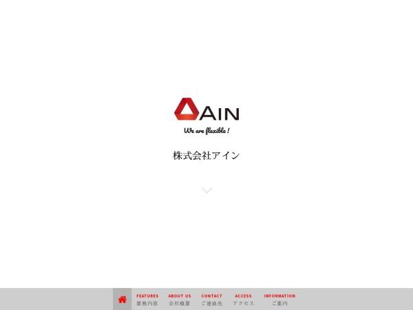 Screenshot of www.ain.join-us.jp