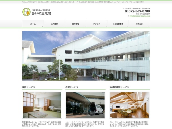 Screenshot of www.ainosato-tatsuma.or.jp