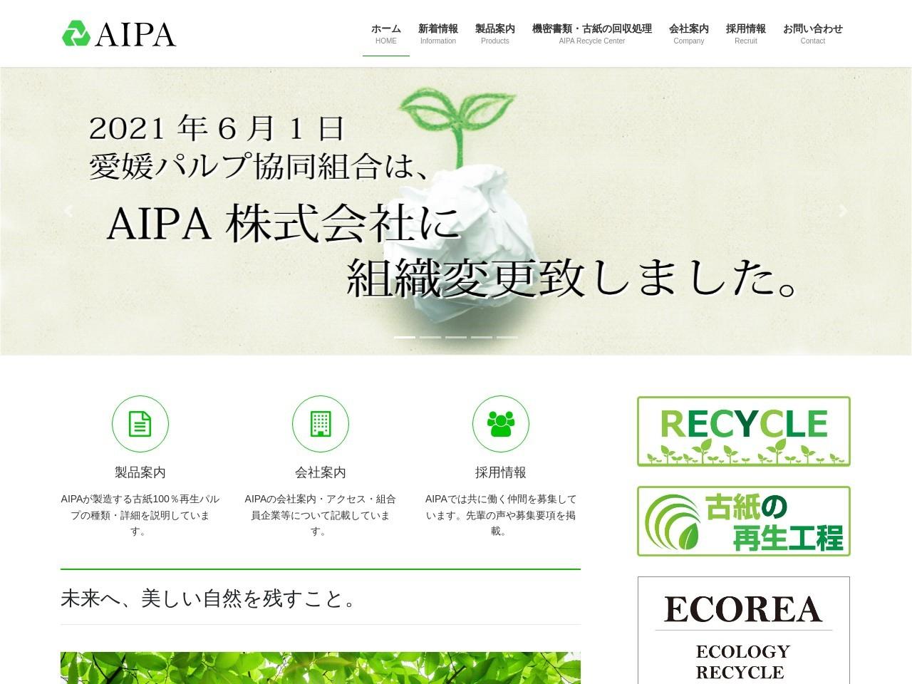 愛媛パルプ協同組合営業部大阪リサイクルセンター