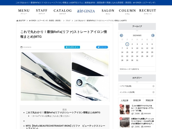 http://www.air.st/air-ginza/blog/entry29759.html