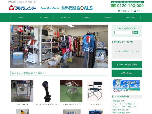 Screenshot of www.airent.co.jp