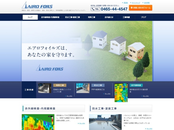 Screenshot of www.airofoils.co.jp
