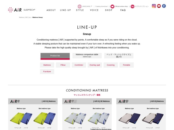 Screenshot of www.airsleep.jp